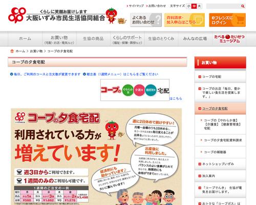 大阪いずみ市民生協